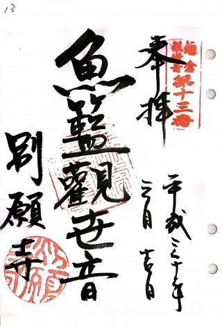 s_鎌倉13