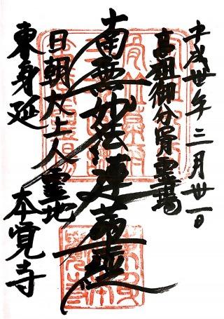 s_本覚寺
