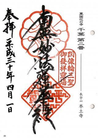 s_本土寺