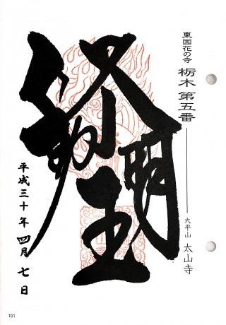 s_太山寺