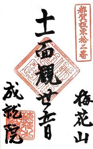 s_都賀坂東12