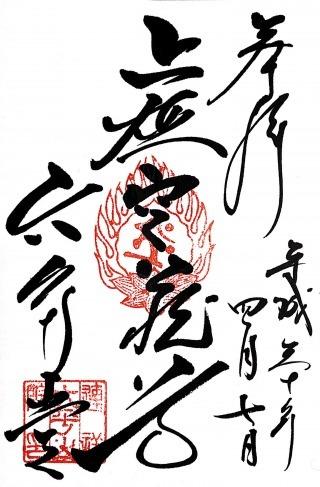 s_六角堂栃木