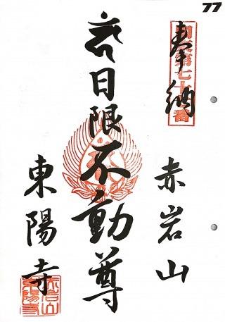 s_関東77