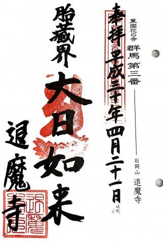 s_花群馬3