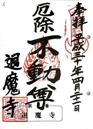 s_北不動6