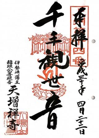 s_新上州14