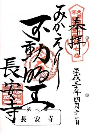 s_北関東7