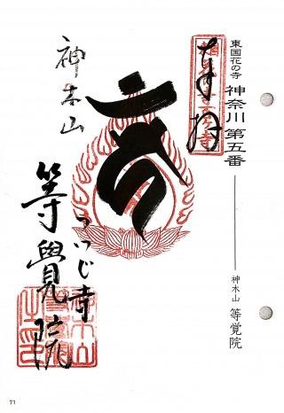 s_花神奈川5