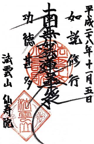 s_仙寿院