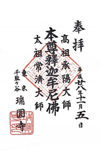 s_瑞円寺