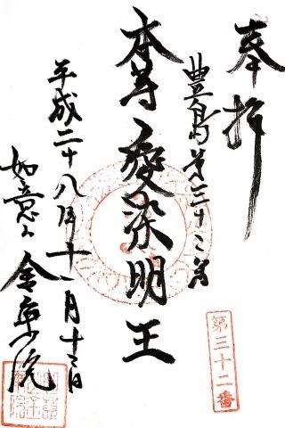 s_豊島32