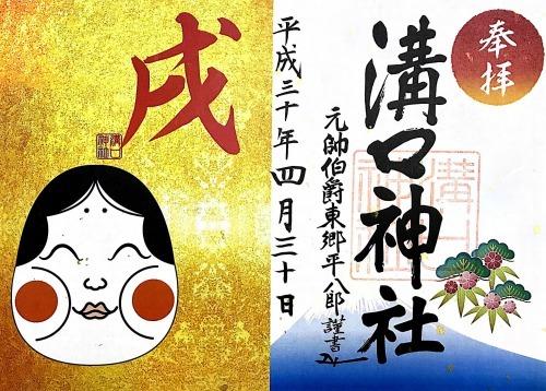 s_溝口神社 (2)
