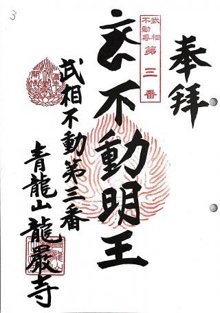 s_武相不動3