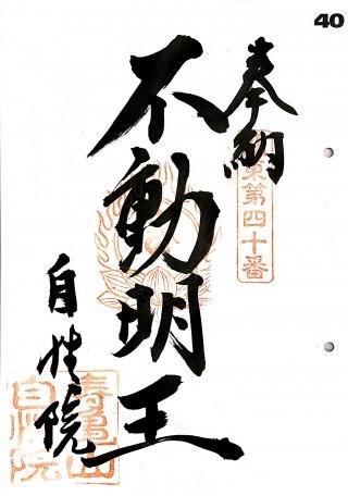 s_関東40