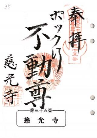 s_北不動35