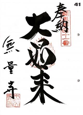 s_関東41
