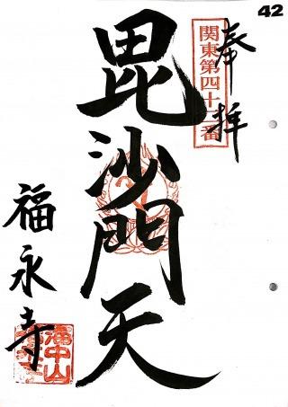 s_関東42