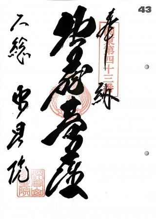 s_関東43