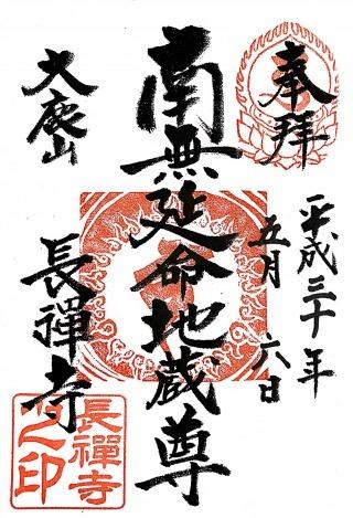 s_長禅寺