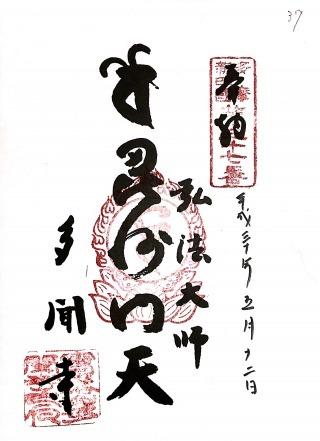 s_多摩新四国37
