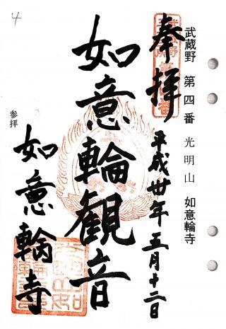s_武蔵野4