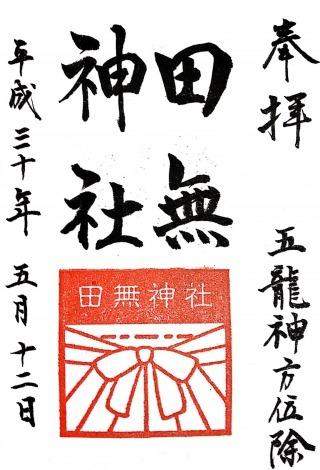 s_田無神社