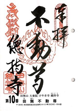 s_不動10