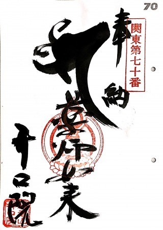 s_関東70