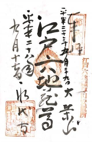 s_edorokujizou.jpg