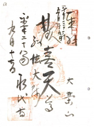 s_gohunai68.jpg