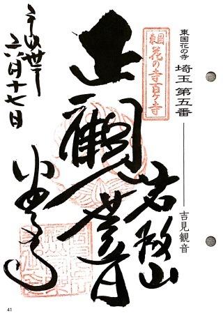 s_hanasaitama5.jpg