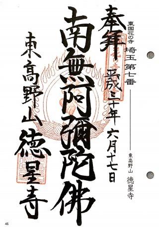 s_hanasaitama7.jpg