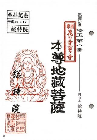 s_hanasaitama8.jpg