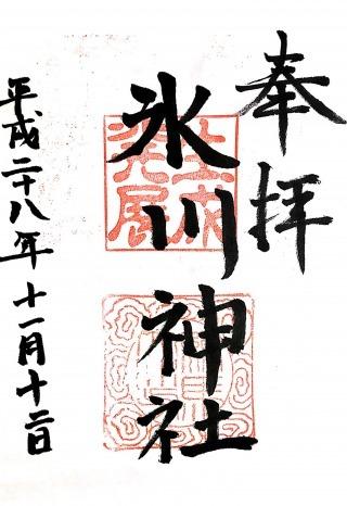 s_hikawadaihikawa.jpg