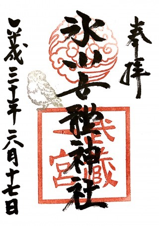 s_hikawajyotaijinjya.jpg