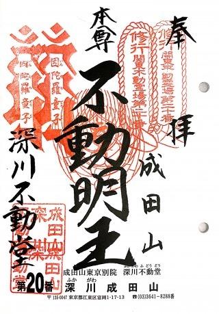 s_hukagawahudou20.jpg
