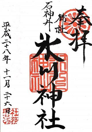 s_ishihikawa.jpg
