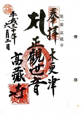 s_kamifusa1.jpg
