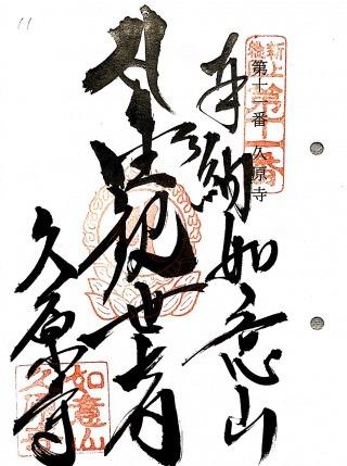 s_kamifusa11.jpg