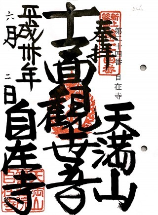 s_kamifusa24.jpg
