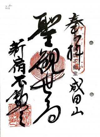 s_kamifusa25.jpg