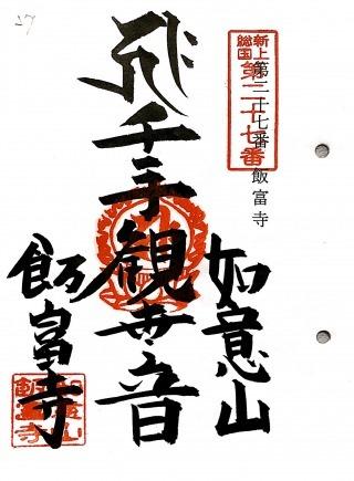 s_kamifusa27.jpg