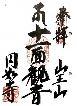 s_kamifusa8.jpg