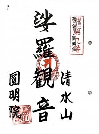 s_kamifusa9.jpg