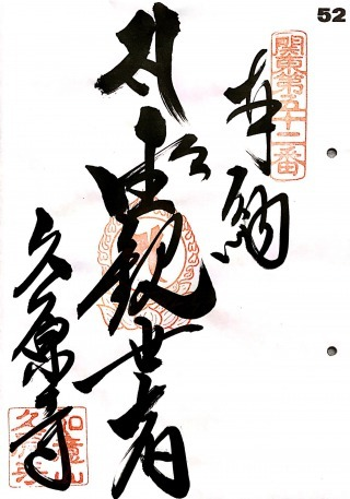 s_kantou52.jpg