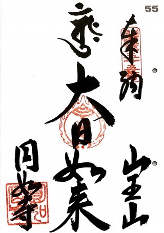 s_kantou55.jpg