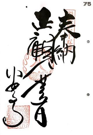 s_kantou75.jpg
