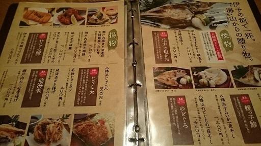 201804道後魚武 (5)