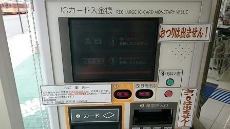 201804伊予鉄カードチャージ (3)