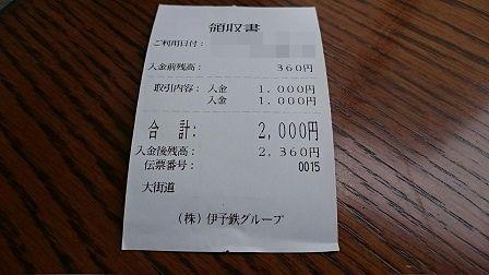 201804伊予鉄カードチャージ (5)